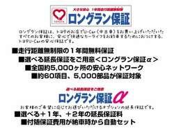 ■全国トヨタ店で対応の「ロングラン保証付き」!距離数無制限・1年保証で購入後も安心サポート!