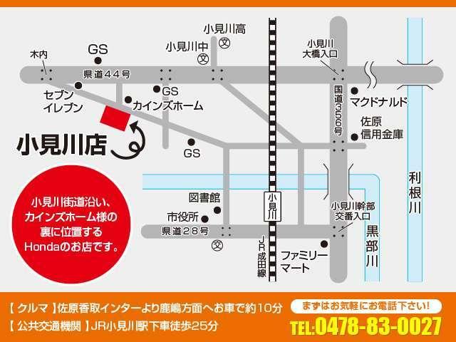 小見川街道沿い、カインズホーム香取小見川店様の裏に位置するHondaのお店です。お客様の様々なご要望にお応えできるよう、各種試乗車を取り揃えております。