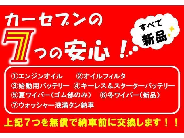 カーセブン旭川店ではご成約いただいたお車に画像の通り、7つの安心サービスをご提供いたします。納車前に交換、装着してお渡しします!