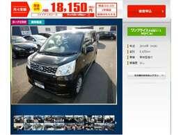 月々定額払いで、マイカーリースも可能です。https://www.carlease-online.jp/ucar/oneprice/detail.php?mc=1&id=00012193