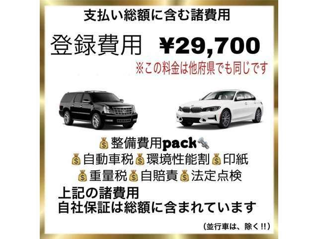 登録費用は全国一律!¥29,700-大人気の整備パックも¥11,000から!!その他諸費用も総額に含まれてます。※並行車除く