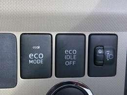 燃費向上の強い味方!アイドリングストップ付き!
