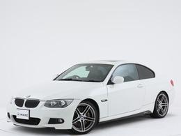BMW 3シリーズクーペ 335i Mスポーツパッケージ サンルーフ/黒革シート/カーボンパネル
