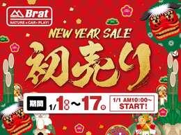 Brat NEW YEAR SALE『初売り』開催! 2021年1月1日(金・元旦) AM10:00からスタート!1月17日(日)まで期間限定になります。