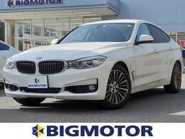 BMW 3シリーズグランツーリスモ 320i ラグジュアリー HDDナビ/シートフルレザー/Pアシスト