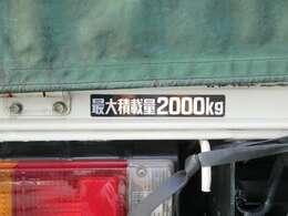 最大積載量は2,000kgとなります。荷台は木製張りです。雨漏りもなく綺麗な状態です。