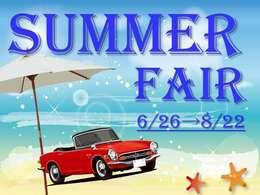 サマーフェア開催♪暑い夏をドライブで乗り切りましょう!!くつろぎの空間で至福のひと時をお楽しみください。