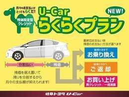 岐阜トヨタから中古車の新しい買い方!「残価設定型、らくらくプラン登場」。詳しくはスタッフへお聞きくださいませ。