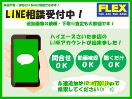 お問い合わせはLINEが便利です◎車両詳細からお見積りまでラクラク入手可能です!!