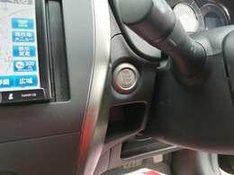 エンジンスタートボタンです。キーが車内にあれば、エンジンの始動・停止はブレーキを踏んでスイッチを押すだけ!キーを取り出す手間を省き、ワンプッシュでエンジンを操作するのでスムーズです。