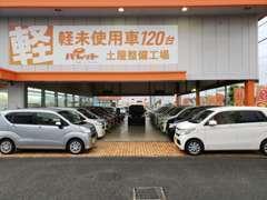 埼玉県本庄市にあるパレットは、埼玉北部と群馬南部を中心に届出済未使用車・価格が魅力の軽未使用車を専門とするお店です。