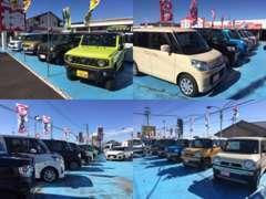 『軽・届出済未使用車専門店 オートセンター田沼』として、軽自動車~コンパクトカーまで常時100台超えのラインナップ!