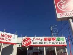 ★横浜方面からは、藤沢バイパスを国道1号線方面に左折後すぐ右手♪ 茅ヶ崎方面からは新湘南バイパス、藤沢インター手前。★