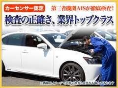 当店のお車は全車カーセンサー認定付きです!!資格を持った外部検査員が車両を検査しているので安心してご利用いただけます♪