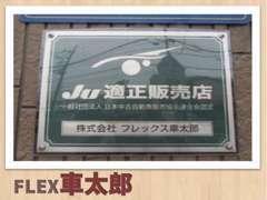 当店はJU適正販売店です。中古車業界の健全化を目的として設立された日本中古自動車販売協会連合会が認定した中古車販売店です。