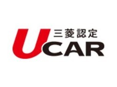 U-Carだからこそ、充実したサポート体制を。三菱なら安心です!!