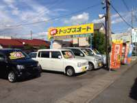 (有)トップスオート 倉賀野店