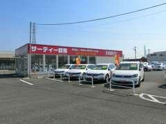 群馬県に2店舗ございます。お気軽にお問合せください。是非下記アドレスへご連絡下さい!gunma@thirty.co.jp