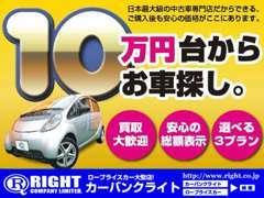 安くて、良い車お探しならカーバンクライトへ!総額10万円台から乗り出せる車が満載!ご見学だけでも歓迎致します。