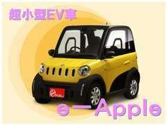 アップルがご提供する超小型EV車【 e-Apple】! 好評販売中♪ ぜひお気軽にお問い合わせください!