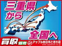 日本全国、どこへでもクルマをお届けします♪「遠いから」と諦めずに、ご相談ください!!電話0120-174-177です。