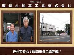 左は当社代表の古川です。右は工場長の和田です。私たちが責任をもってお客様のカーライフをサポートします。