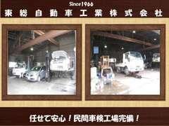 当社は国から認められた民間車検工場完備です。当社にて車検を受けることができます。