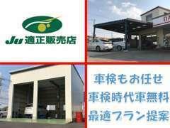 カスヤ自動車はJU適正販売店です☆自社認証工場(国から認められた工場)のプロの整備士が1台毎しっかり仕上げます。