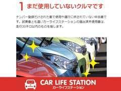 使用や運行に供されていない車です。