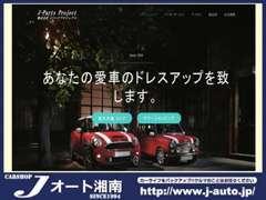 ★当店ではカスタムパーツ自社HPをご用意しておりますので、是非ご覧になって下さいhttp://j-auto.sakura.ne.jp/j-parts/★
