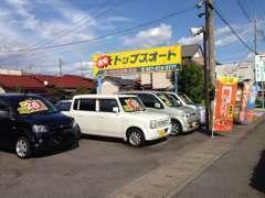 トップスオート倉賀野店は、格安車専門店!国道17号沿いです。