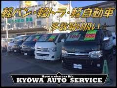 ハイエース キャッラバン ステーションワゴン、Kカーを中心に良質車を取り揃えています。