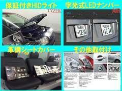 中古車の販売でオプションも充実しています。HID、字光式プレート、革調シートカバーなど。新車時のディーラーオプションもOK!