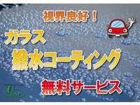 ガソリン満タン納車キャンペーン!