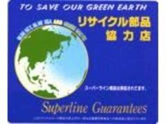 環境にもいいリサイクル部品も使用しています!!