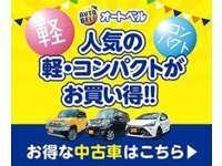 株式会社オートベル 浜松入野店
