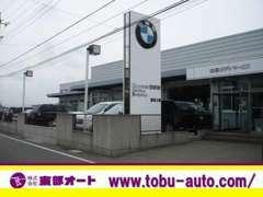 BMW認定の板金工場!仕上がりには自信があります!何かお困りのことがございましたら東部オートボディーサービスへ!