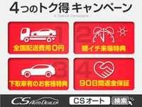 「HPを見た」で、お車配送費用0円(無料)!