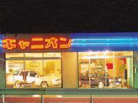 キャニオン ヤナセ販売協力店 本店