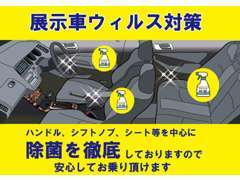 車両拝見や試乗が終わり次第、除菌を徹底しております。