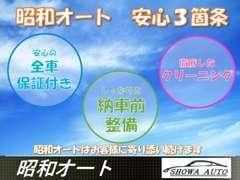 ★昭和オートの安心3箇条★