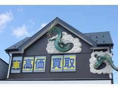 当社までは龍の看板を目印にお越しくださいませ。 相原駅(駅から2.5km) 橋本駅(神奈川)(駅から3.2km)