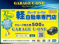 グループ総在庫500台!格安軽自動車専門店!