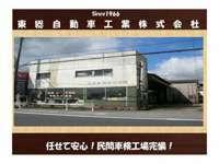 東総自動車工業 null