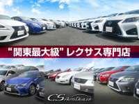 CSオートディーラー千葉柏インター店 全車修復歴なし レクサスGS/GS HV/SC/IS/HS/CT専門店