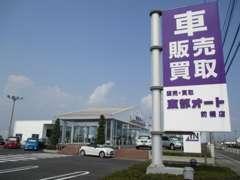 関越自動車高崎ICより伊勢崎方面へ約10分!高駒線沿いで営業中!ご購入を検討されてる方、お気軽に当店へお立ち寄り下さい。