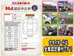 全車認定書付!お車の細かな状態を全て開示しております。認定書をお送りする事も可能ですので、お気軽にお問い合わせ下さい☆