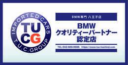 ■BMW正規クオリティーパートナー認定店です!正規ディーラーとの連携を一層強化し、迅速で正確なアフターサービスの提供を可能としました。専門知識や技術も、正規ディーラーとの連携を基に日々取得しております