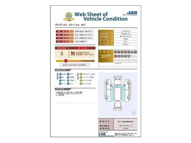 一般財団法人 日本自動車査定協会 監修の車両状態証明書を作成しております。お客様の中古車選びにお役立てください。