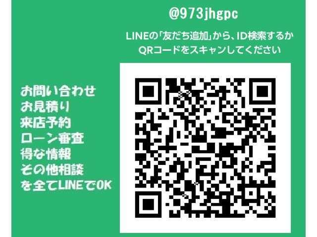 スマホからはQRコードの画像を長押し、またはホームボタン長押しでお友達追加可能です。またはLINE ID「@973jhgpc」でお友達追加。お気軽にお問い合わせください